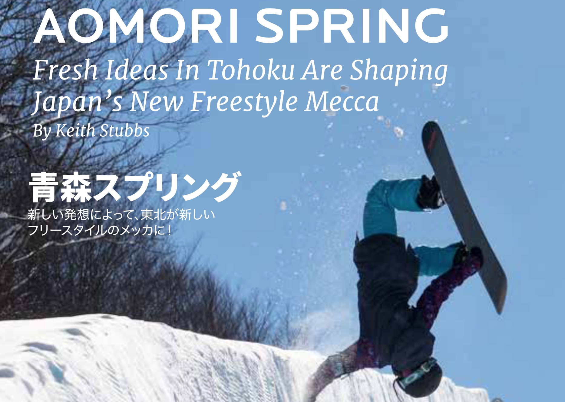 Outdoor Japan Article on Aomori Spring